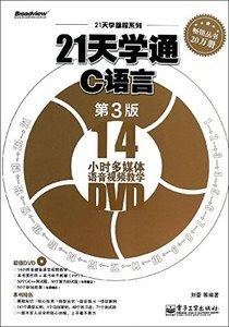 21 天學通 C 語言(第3版)-cover