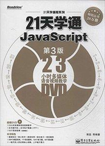 21 天學通 JavaScript(第3版)-cover