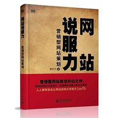 網站說服力-營銷型網站策劃-cover