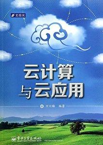 雲計算與雲應用-cover