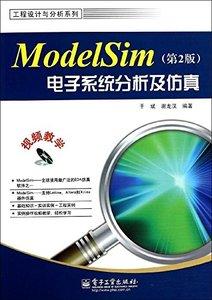 ModelSim 電子系統分析及模擬(第2版)-cover