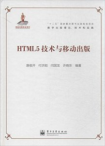 HTML5 技術與移動出版-cover
