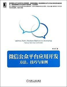 微信公眾平臺應用開發-方法技巧與案例-cover