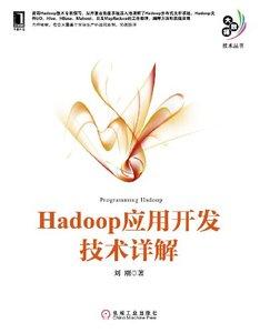 Hadoop 應用開發技術詳解-cover