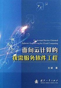 面向雲計算的按需服務軟件工程-cover
