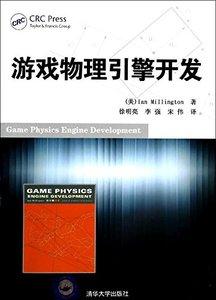 遊戲物理引擎開發 (Game Physics Engine Development)-cover