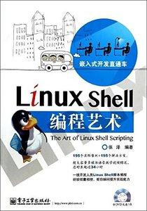 Linux Shell 編程藝術-嵌入式開發直通車-cover