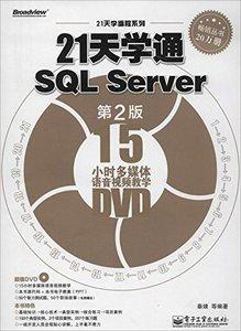 21 天學通 SQL Server(第2版)-cover