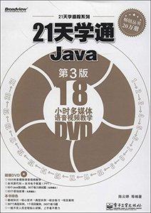 21 天學通 Java(第3版)