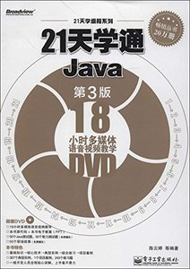 21 天學通 Java(第3版)-cover
