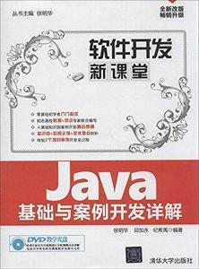 Java 基礎與案例開發詳解