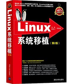 Linux 系統移植(第2版)-cover