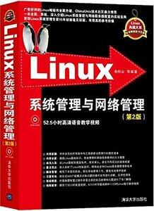 Linux 系統管理與網絡管理(第2版)-cover