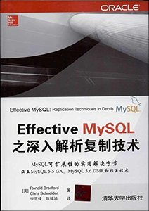 Effective MySQL 之深入解析複製技術 (Effective MySQL Replication Techniques in Depth)-cover