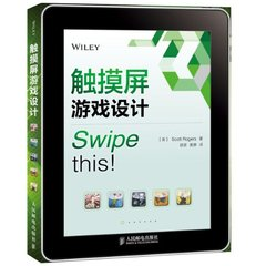 觸摸屏遊戲設計 (Swipe This!: The Guide to Great Touchscreen Game Design)-cover
