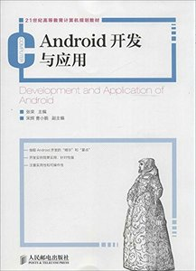Android 開發與應用-cover