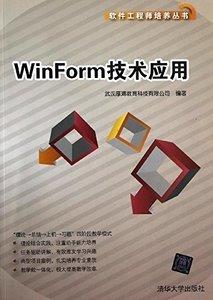 WinForm 技術應用-cover