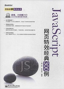 JavaScript 網頁特效經典 300 例-cover