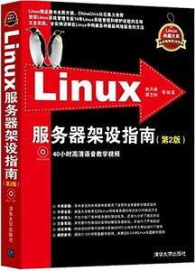 Linux 服務器架設指南, 2/e-cover