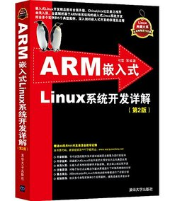 ARM 嵌入式 Linux 系統開發詳解, 2/e-cover
