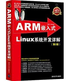 ARM 嵌入式 Linux 系統開發詳解, 2/e