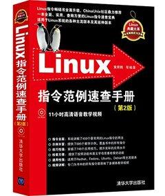 Linux 指令範例速查手冊(第2版)-cover