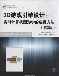 3D 遊戲引擎設計-實時電腦圖形學的應用方法(第2版) (3D Game Engine Design : A Practical Approach to Real-Time Computer Graphics, 2/e)-cover