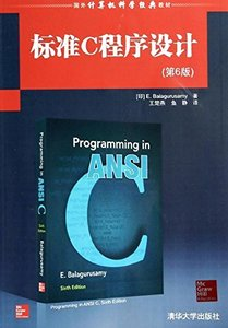 標準 C 程序設計(第6版) (Programming in ANSI C, 6/e)-cover