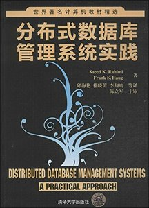 分佈式數據庫管理系統實踐 (Distributed Database Management Systems: A Practical Approach)-cover