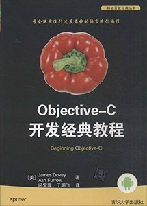 Objective-C 開發經典教程 (Beginning Objective-C)-cover