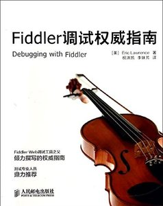 Fiddler 調試權威指南 (Debugging with Fiddler: The complete reference from the creator of the Fiddler Web Debugger)-cover