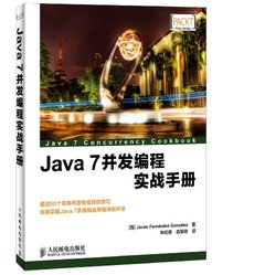 Java7 併發編程實戰手冊 (Java 7 Concurrent Cookbook)-cover