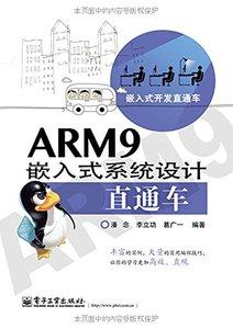 ARM9 嵌入式系統設計直通車-嵌入式開發直通車-cover