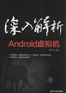 深入解析 Android 虛擬機-cover