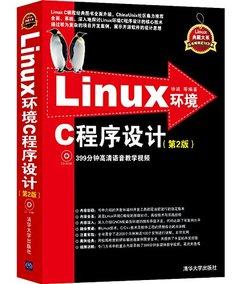 Linux 環境 C 程序設計(第2版)-cover