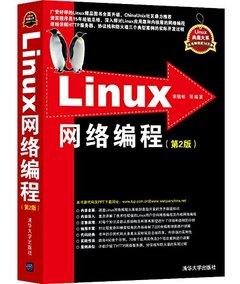 Linux 網絡編程(第2版)-cover