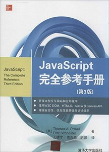 JavaScript 完全參考手冊(第3版) (JavaScript The Complete Reference, 3/e )-cover