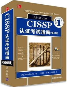 CISSP 認證考試指南(第6版) (CISSP All-in-One Exam Guide, 6/e)-cover