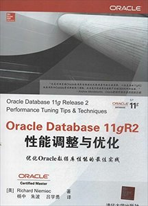 Oracle Database 11g R2 性能調整與優化(Oracle Database 11g Release 2 Performance Tuning Tips & Techniques)-cover