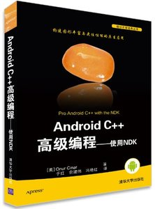 Android C++ 高級編程-使用 NDK (Pro Android C++ with the NDK)-cover