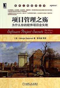 項目管理之殤-為什麼你的軟件項目會失敗 (Software Project Secrets: Why Software Projects Fail)-cover