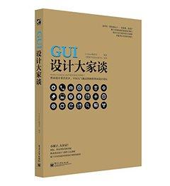 GUI 設計大家談-cover