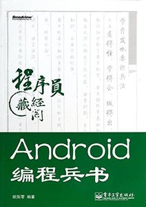 Android 編程兵書-cover