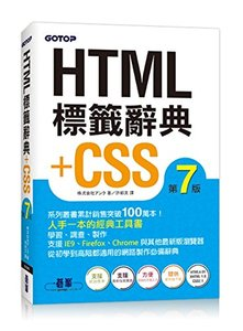 HTML 標籤辭典 + CSS, 7/e-cover