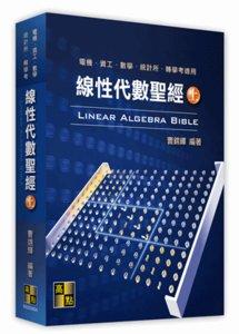 線性代數聖經 (上), 4/e (適用:  資工所.統計所.電機所.轉學考.數學所)-cover