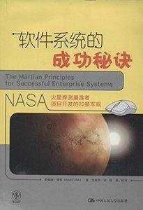 軟件系統的成功秘訣-NASA 火星探測漫遊者項目開發的 20 條軍規(The Martian Principles for Successful Enterprise Systems)-cover