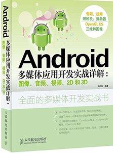 Android 多媒體應用開發實戰詳解-圖像音頻視頻 2D 和 3D-cover