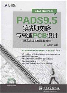 PADS 9.5 實戰攻略與高速 PCB 設計-cover