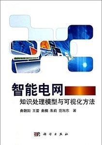 智能電網知識處理模型與可視化方法-cover