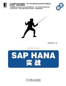 SAP HANA 實戰-cover